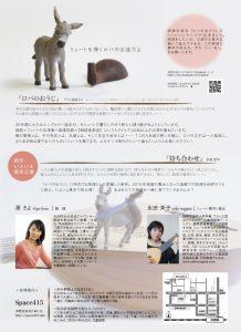 朗読音楽会「ロバのおうじ」@中野チラシ裏面