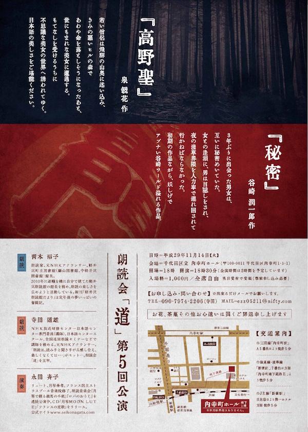 朗読会「道」第5回公演チラシ裏面
