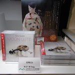 CD「月琴 MOON LUTE」坂本龍馬