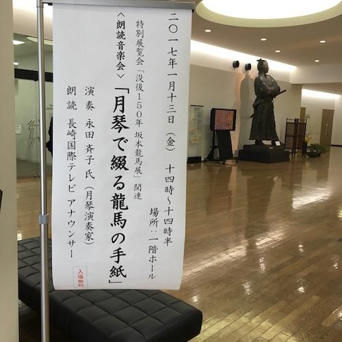朗読音楽会「月琴で綴る龍馬の手紙」@長崎歴史文化博物館
