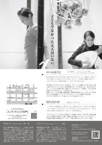 2017年3月25日朗読音楽会「ロバのおうじ」@静岡チラシ裏