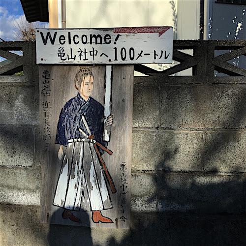 長崎龍馬通りの入り口