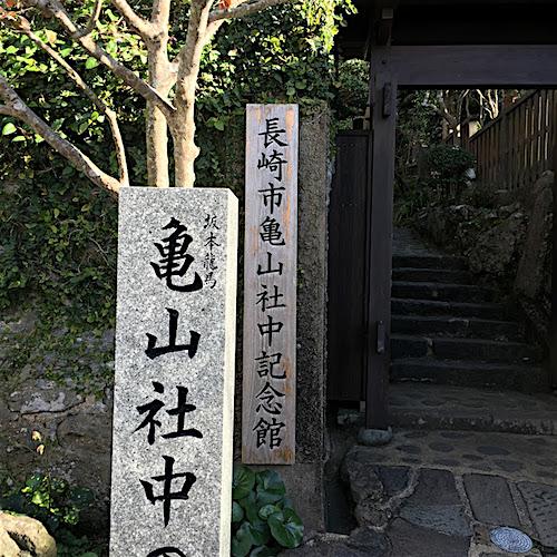 長崎市亀山社中記念館正面