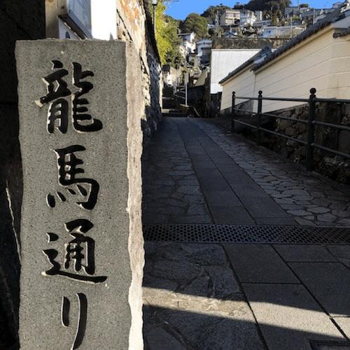 長崎・龍馬通り