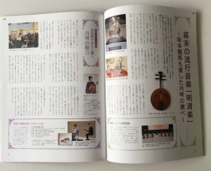 永田斉子インタヴュー記事『和華』