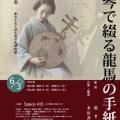 月琴で綴る龍馬の手紙@東京チラシ表面
