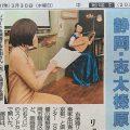 ロバのおうじ@静岡新聞