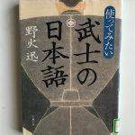 武士の日本語