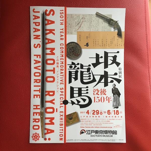 「没後150年坂本龍馬展」チラシ表