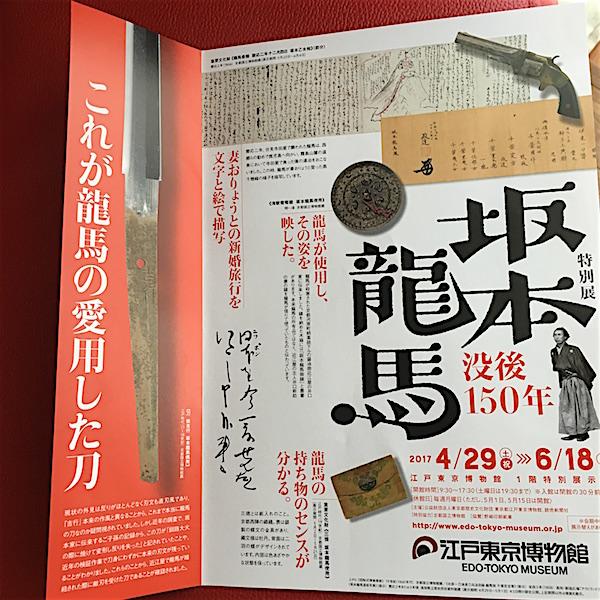 「没後150年坂本龍馬」展チラシ2