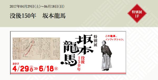 没後150年坂本龍馬展@江戸東京博物館