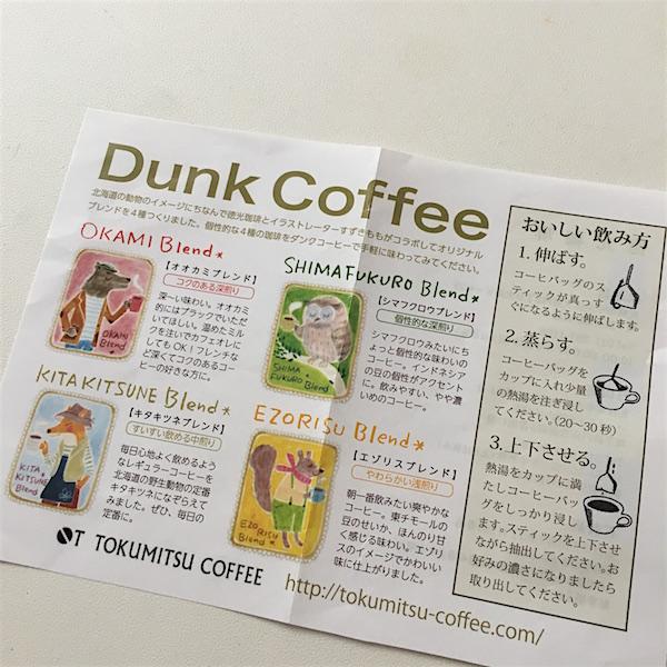 德光珈琲ダンク式コーヒーバッグパンフレット