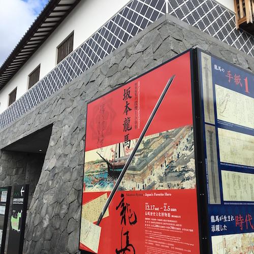 坂本龍馬展@長崎歴史文化博物館