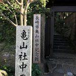 長崎亀山社中記念館正面