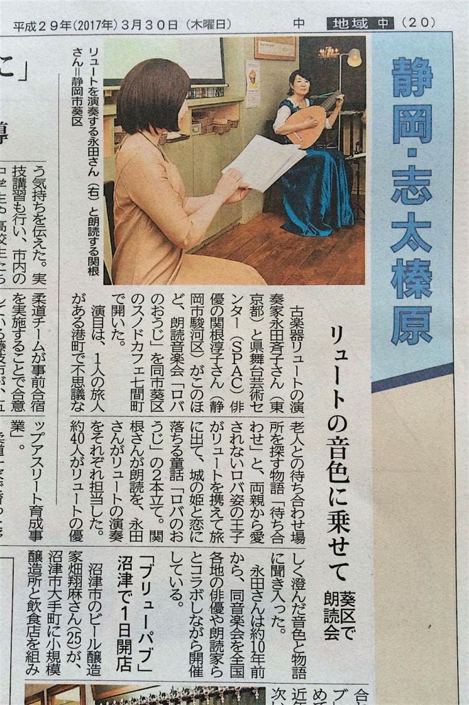 静岡新聞記事「ロバのおうじ」