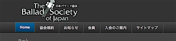 日本バラッド協会サイト