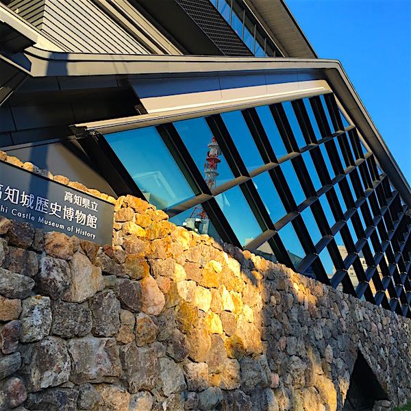 高知城歴史博物館外観