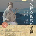 「月琴で綴る龍馬の手紙」@静岡・東壽院