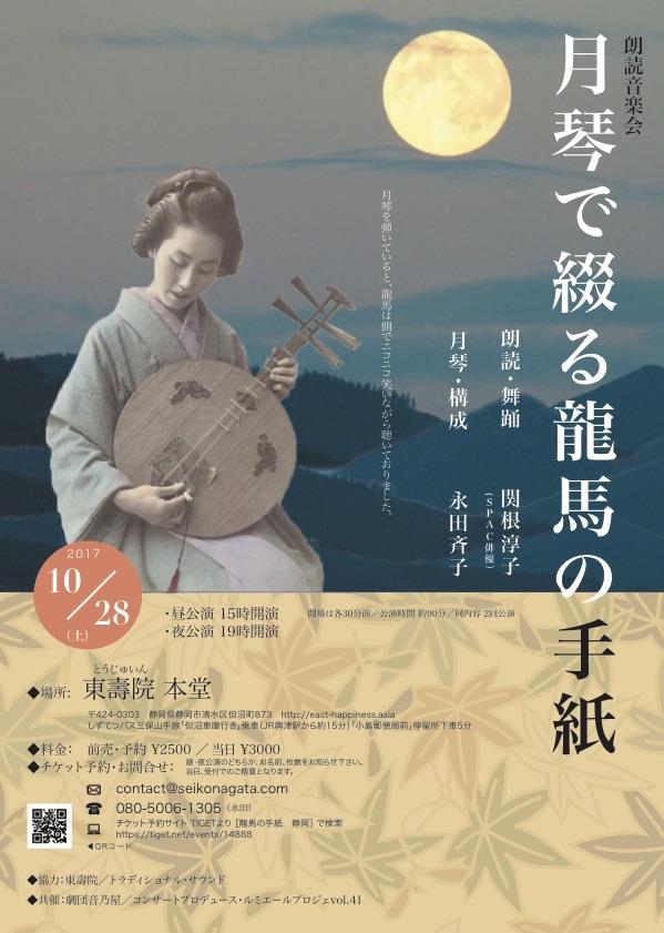 「月琴で綴る龍馬の手紙」@静岡・東壽院チラシ表面