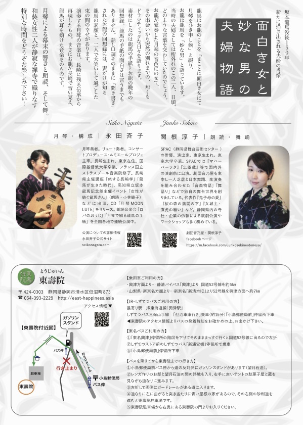 月琴で綴る龍馬の手紙@静岡・東壽院チラシ裏面