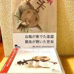 CD「月琴」販売@高知城歴史博物館