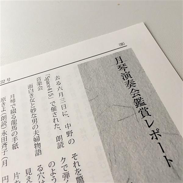 東京龍馬会会報レポート記事1