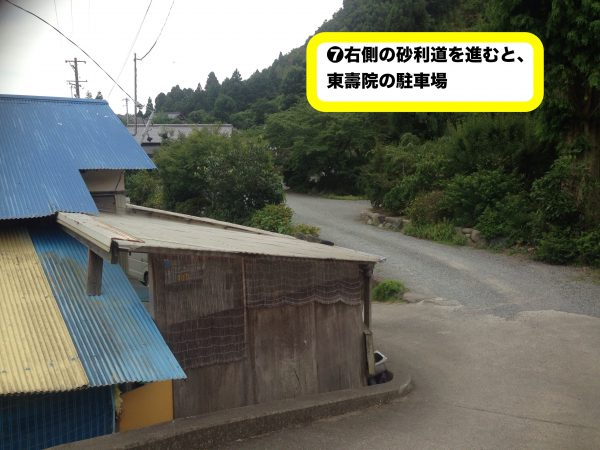 東壽院へのアクセス写真7