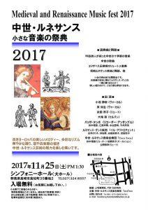 中世・ルネサンス小さな音楽の祭典2017