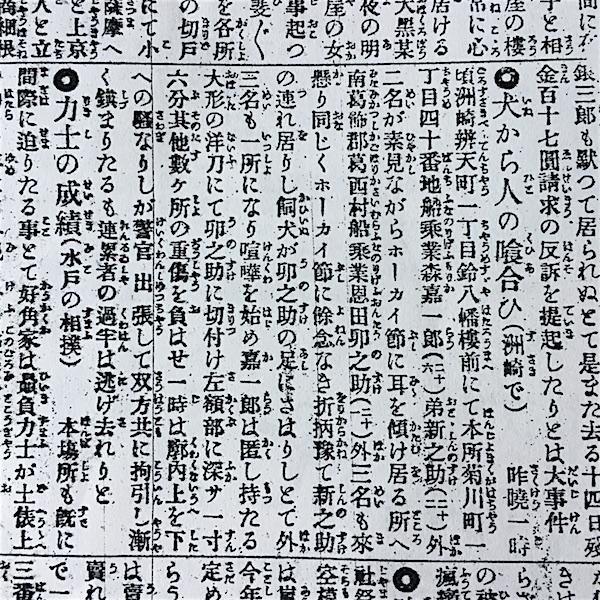 法界節に関する新聞記事
