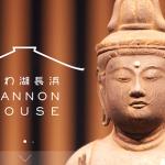 びわ湖長浜KANNON HOUSE サイト画像
