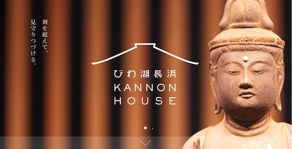 月琴ライブ@びわ湖長浜KANNON HOUSE