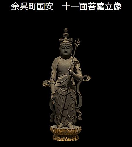 余呉町国安 十一面菩薩立像