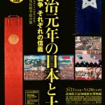 高知城歴史博物館明治元年の日本と土佐チラシ表