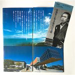 高知県立坂本龍馬記念館パンフレット