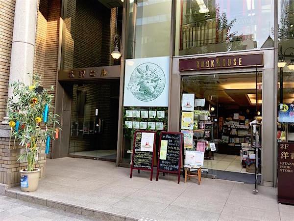 こどもの本専門店ブックハウスカフェ正面の写真