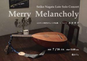 20180716リュートソロ・コンサートMerry Melancholy