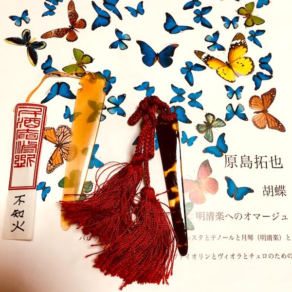 月琴の義甲と「胡蝶」楽譜の写真