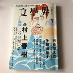 村上春樹「三つの短い話」文學界7月号