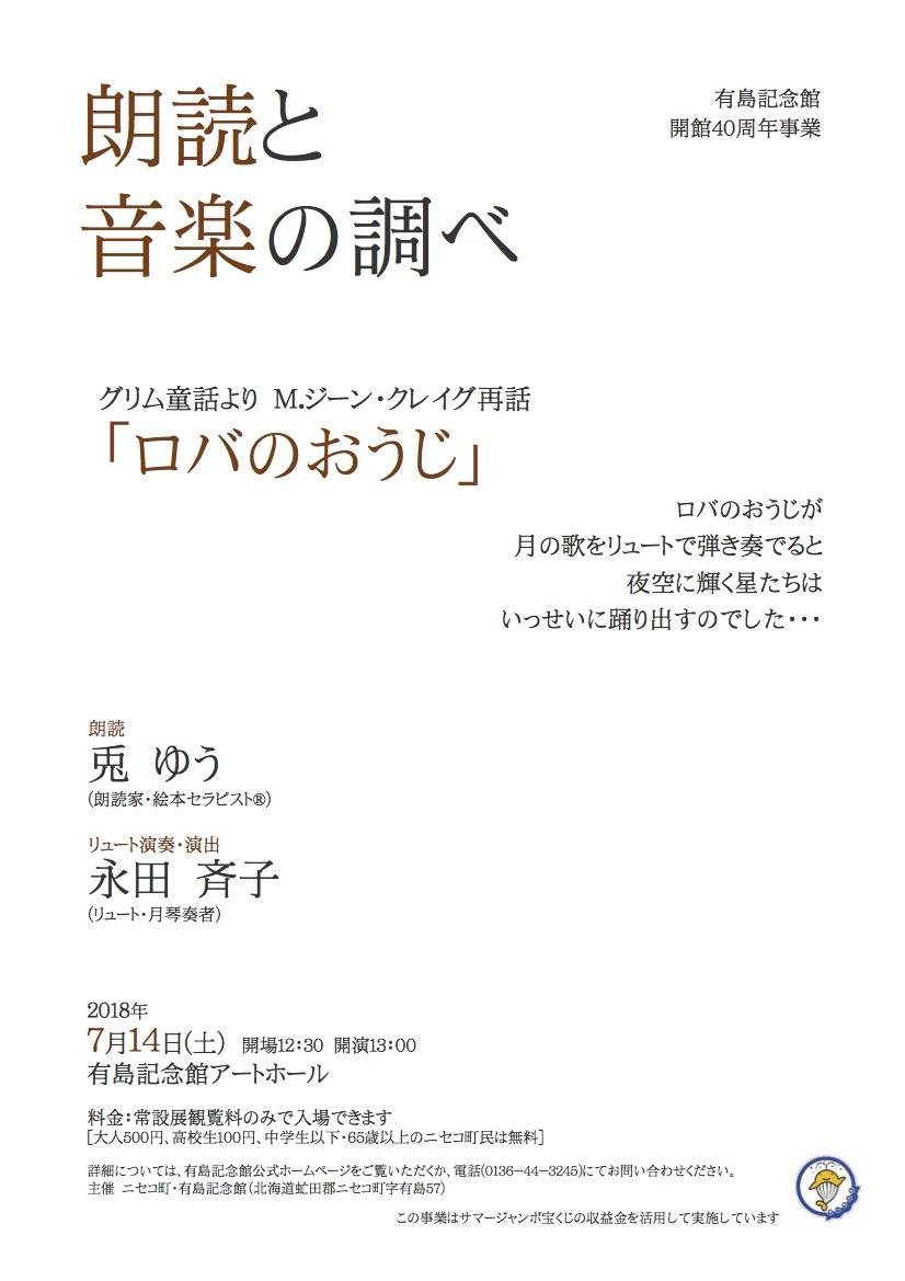朗読と音楽の調べ「ロバのおうじ」有島記念館チラシ表